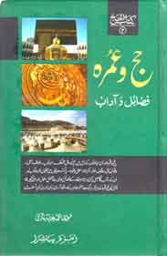 KitabUlHajj Vol 2: Hajj o Umrah Fazail o Adab