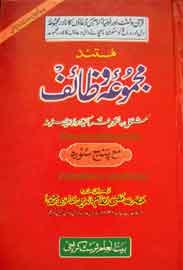 Majmua Wazaif Urdu Book