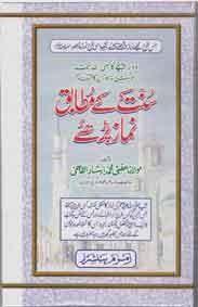Sunnat Kay Mutabiq Namaz Parhye
