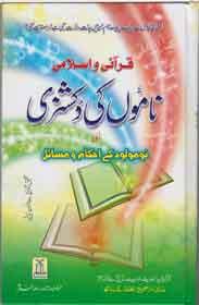 Qurani Islami Naamo Ki Dictionary