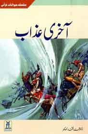 Akhri Aazab