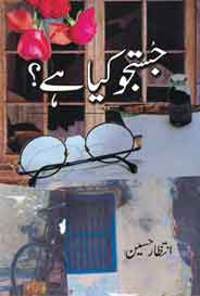 JUSTUJO KYA HAY Urdu