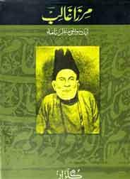 Mirza galib : Ek Suhani Manzir Nama -