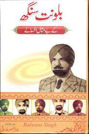 Balwant Singh Kay Behtreen Afsanay
