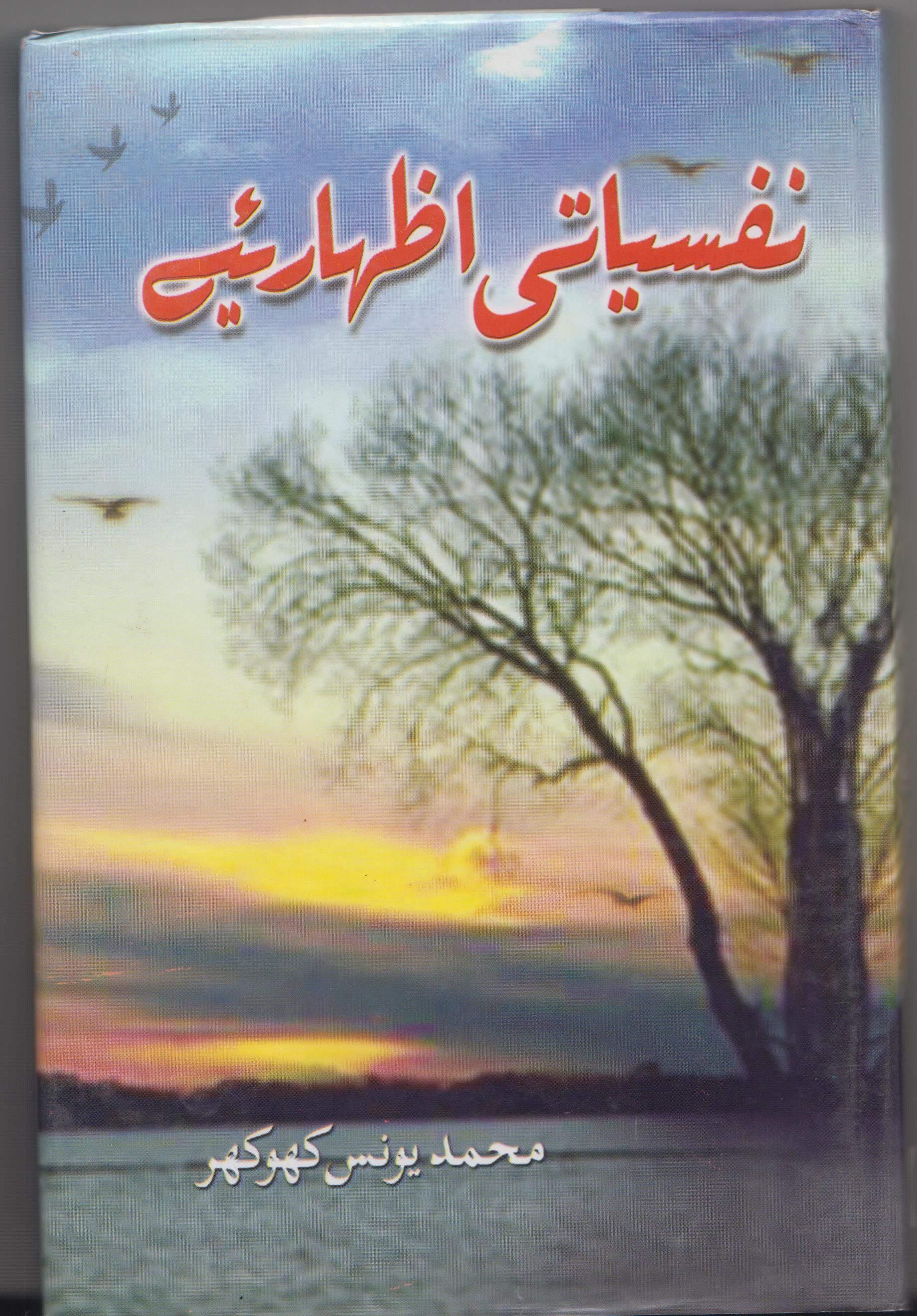 Nafsyati Azharay
