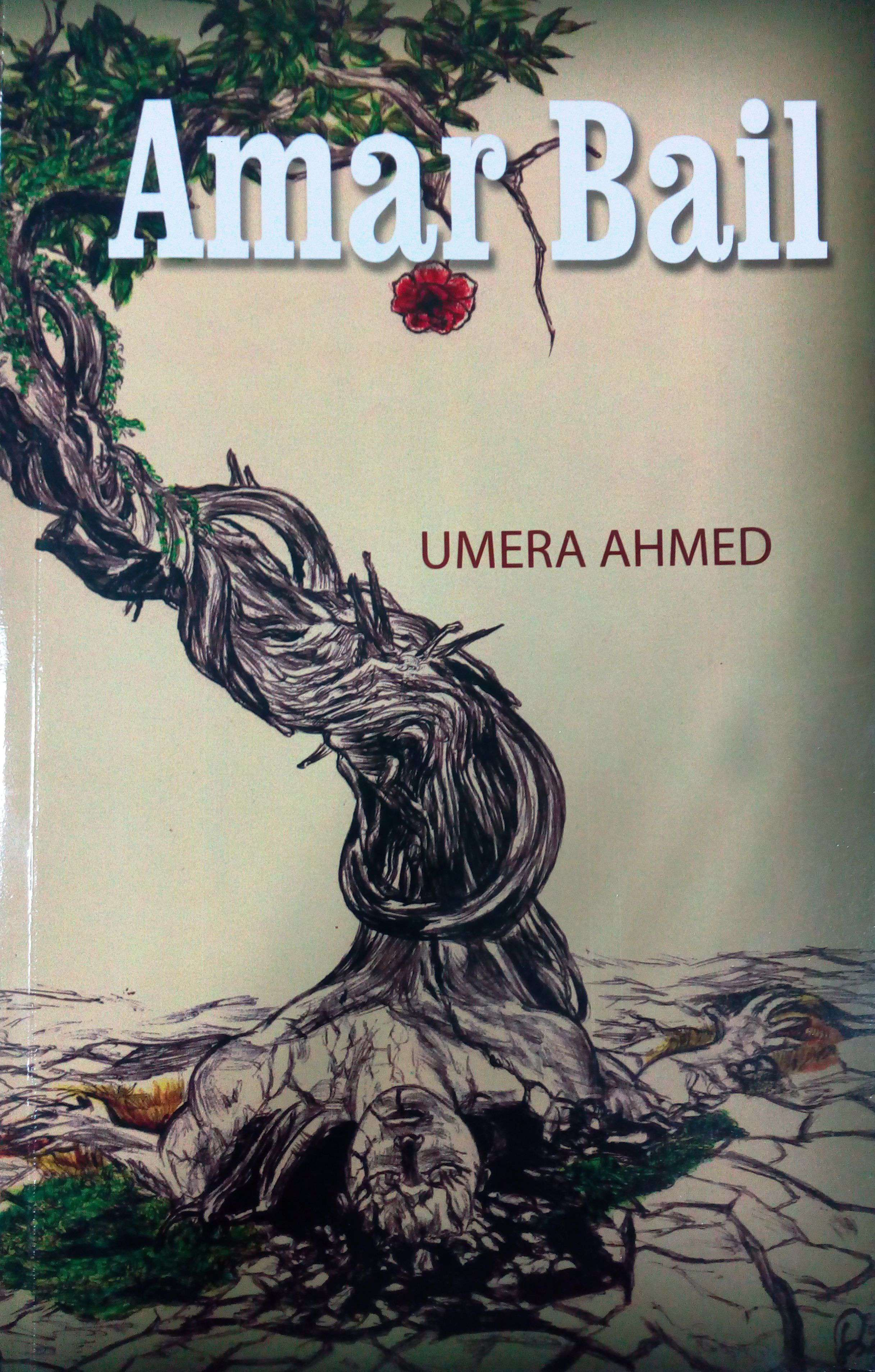Ammar Bail English translation