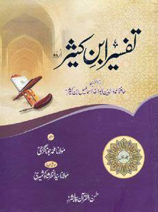 Tafseer IbneKaseer