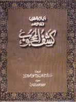 BeyanulMtloob KashfulMajoob Translation