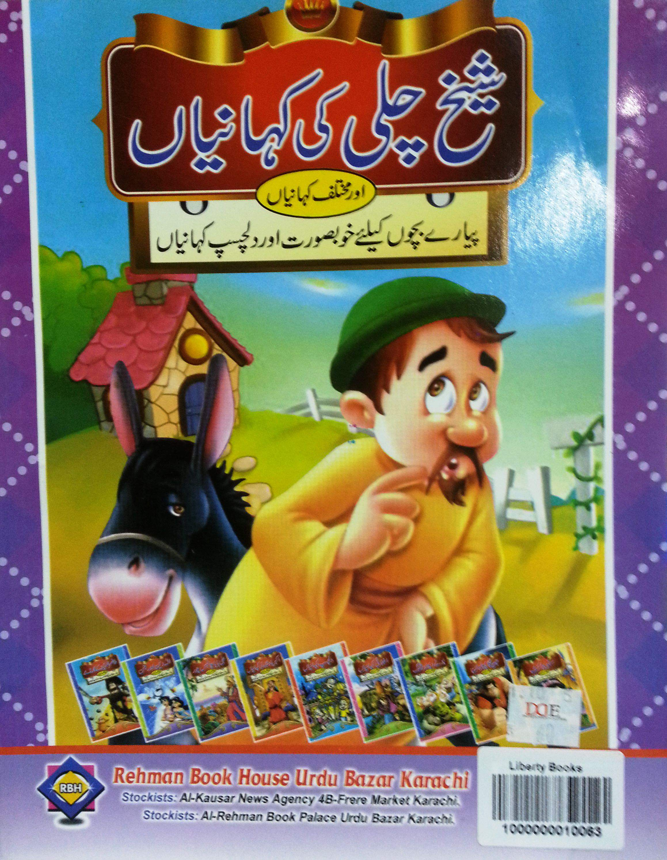 Kahaniaan for kids