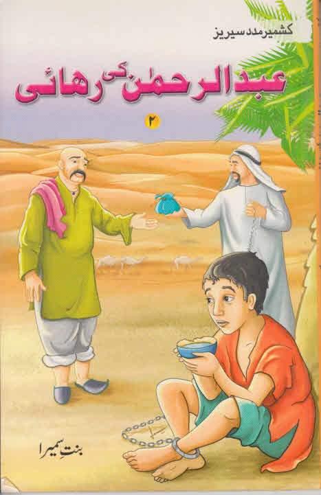 Abdul Rehman Ki Rah (Urdu)