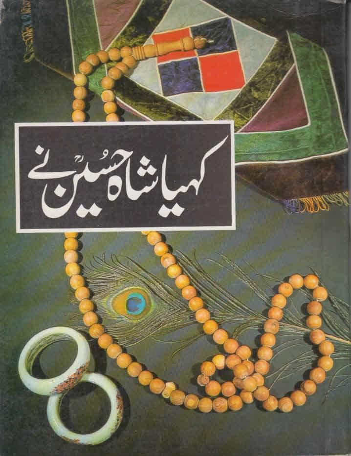 Kiya Saha Hussain Nay