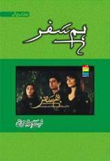 Hum Safar
