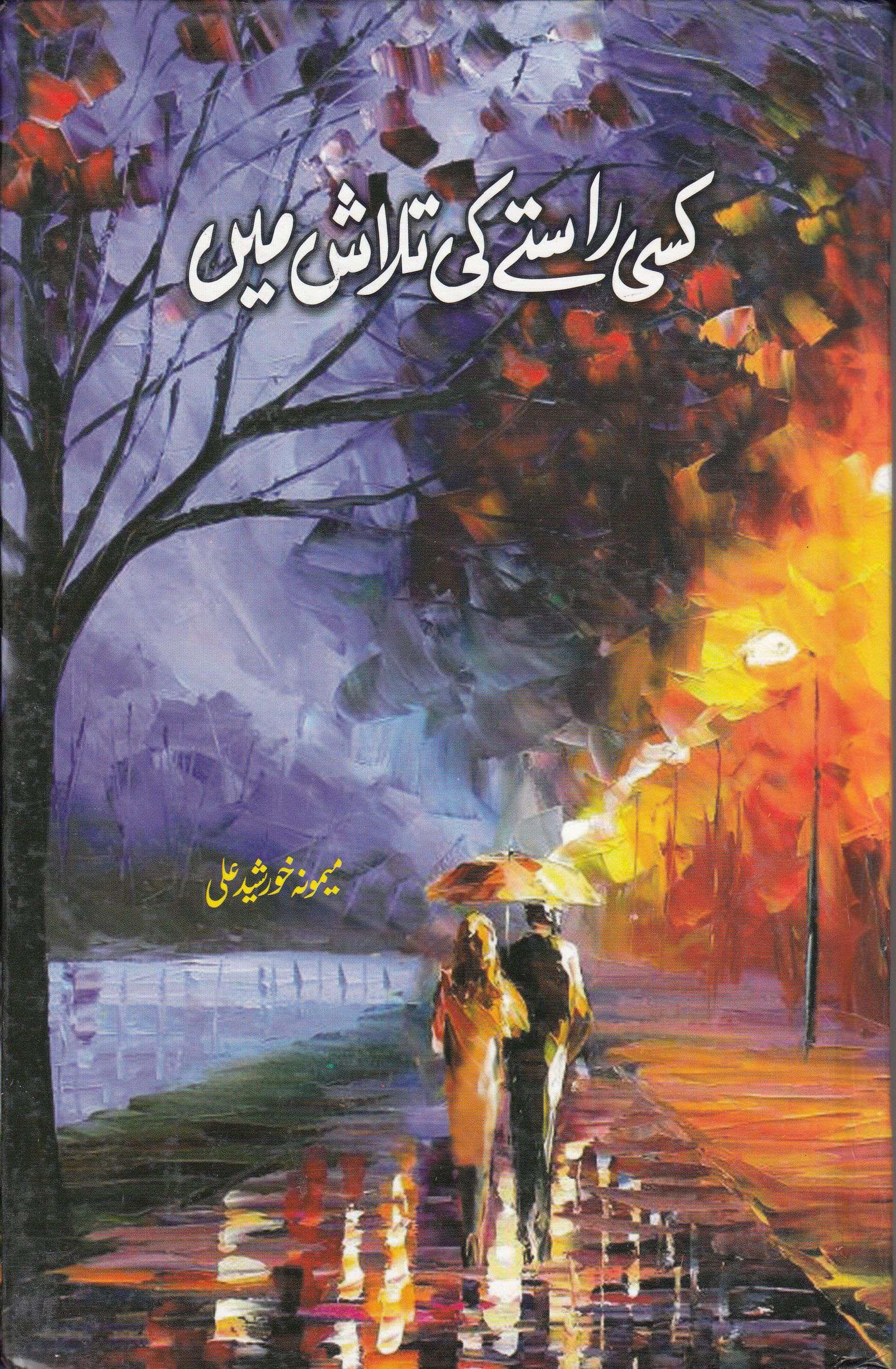 KiRastay Ki Talash Mein
