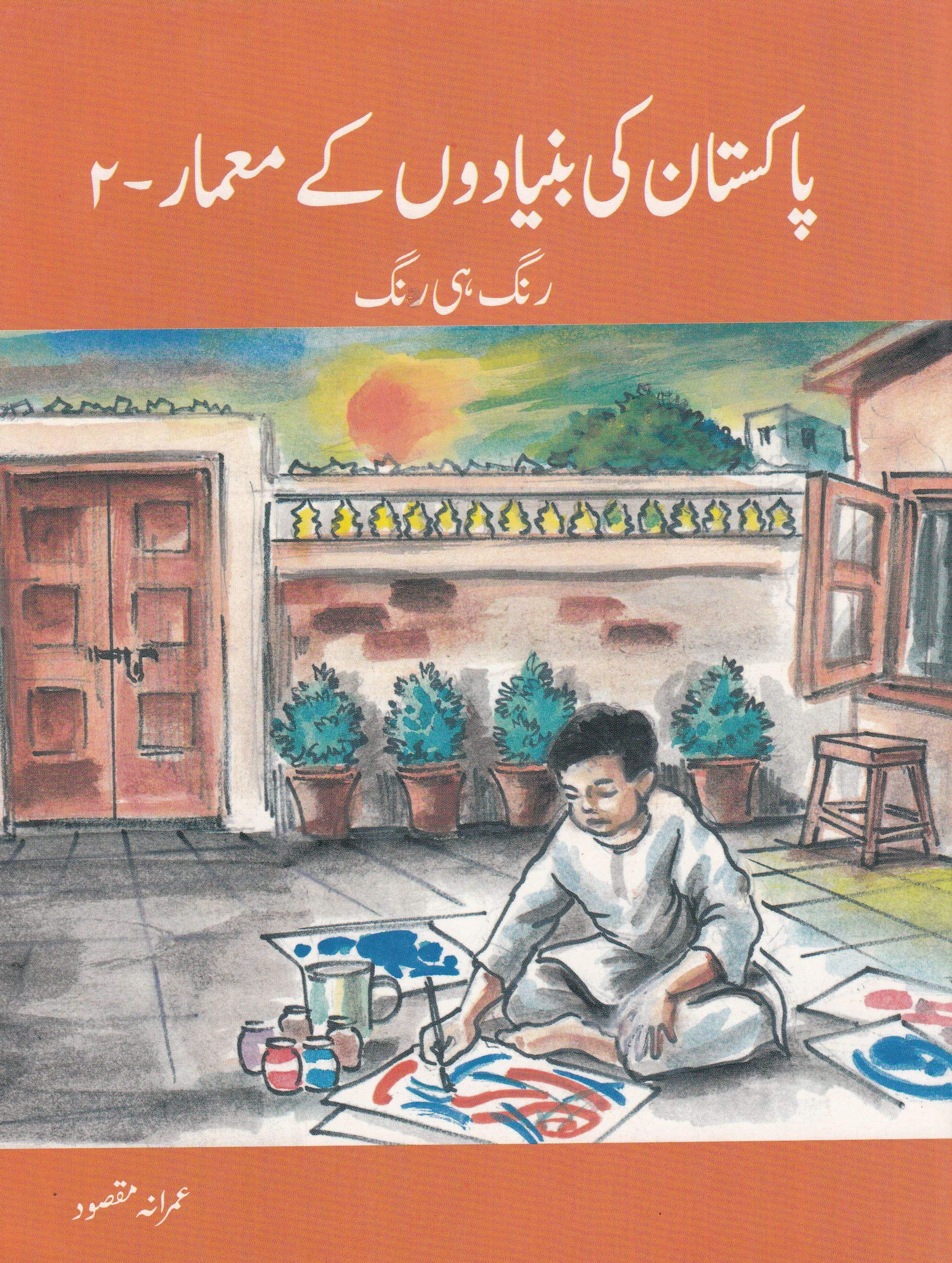 Pakistan Ki Bunyadoon Kay Maymar 2  Rang hi Rang