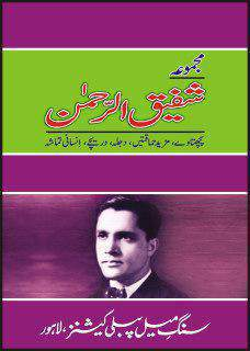 Majmua Shafiq Ur Rehman Green
