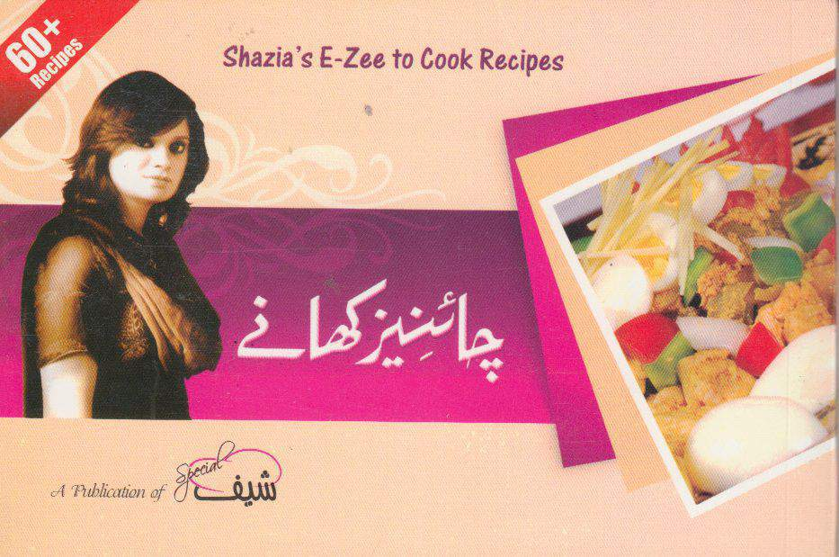 Shazia EZee To Cook Recipes Chinese Khanay