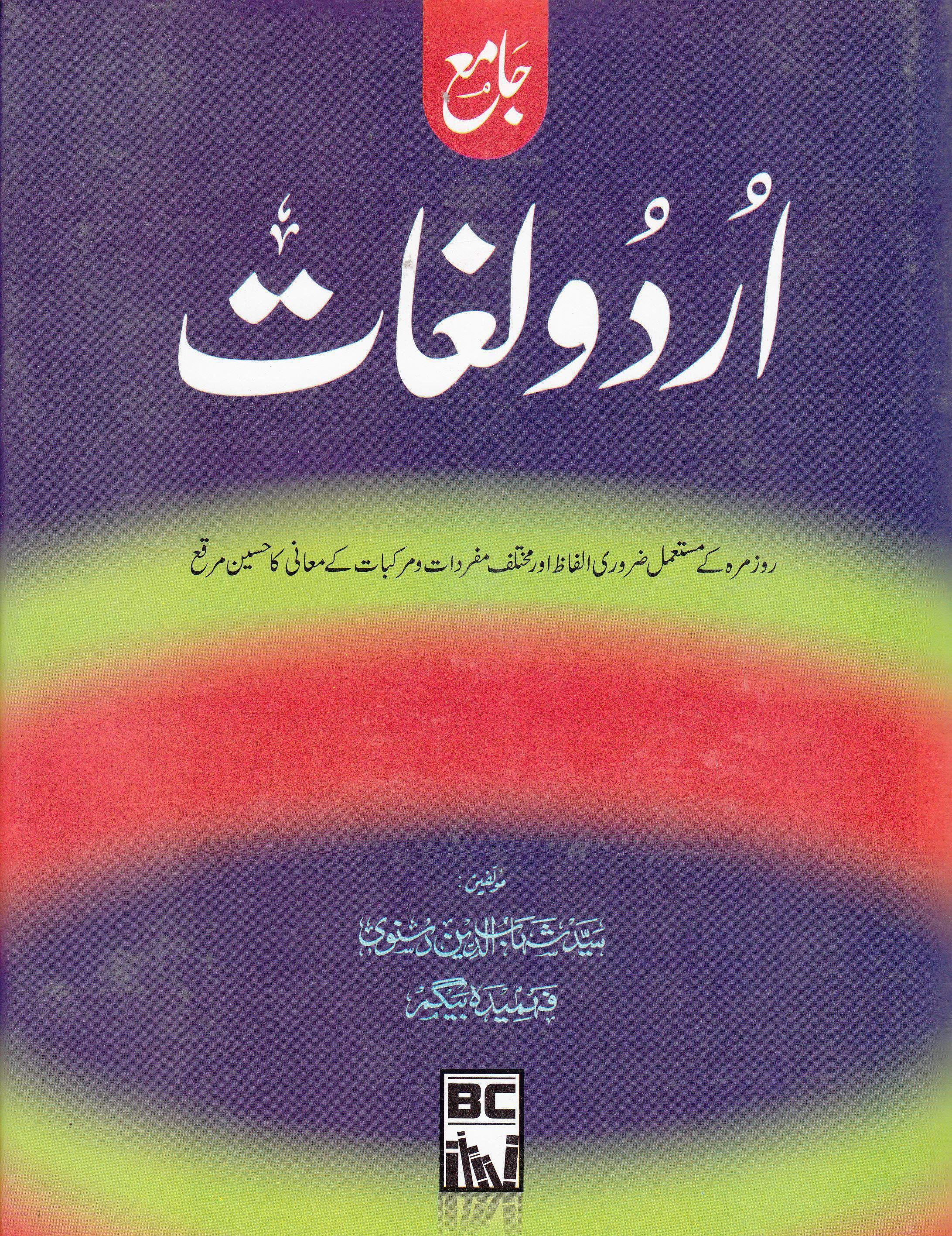 Jamia Urdu Lugaat