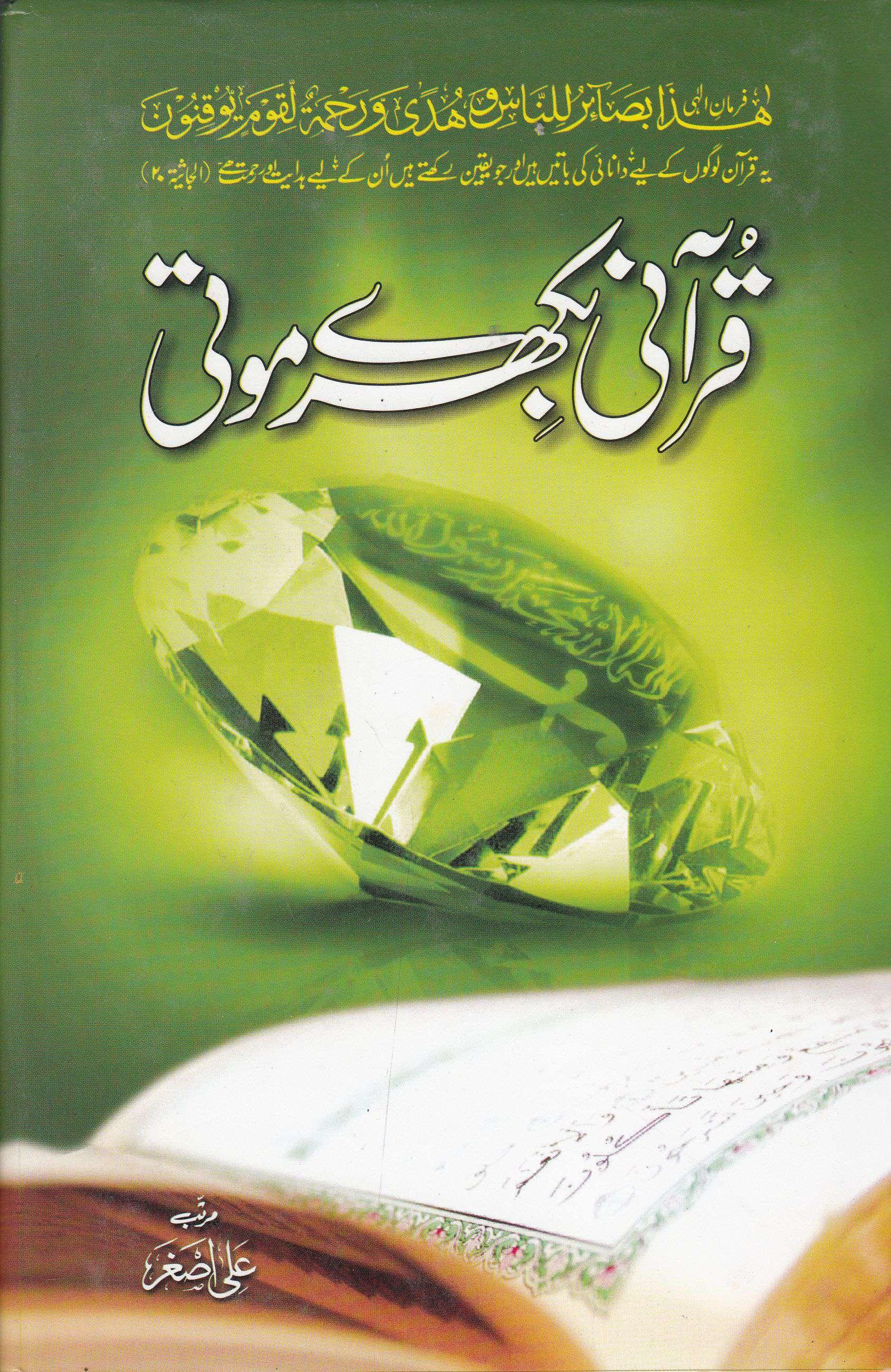 Qurani Bhikray Moti