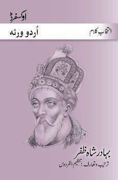 Intikhab-e-Kalam: Bahadur Shah Zafar
