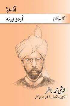 Intikhab-e-Kalam: Khushi Muhammad Naazir