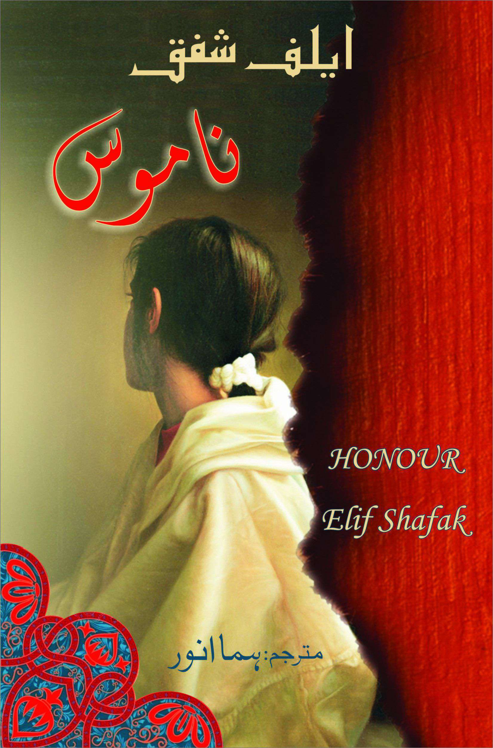 Naamoos by Elif Shafaq Honour by Elif Shafaq