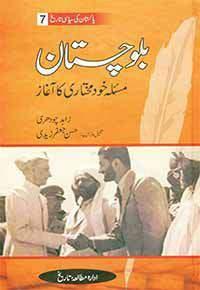 Baluchistan Masla Khud Mukhtari Ka Aghaz