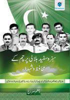 Sabz o Safaid Hilali Parcham kay Muhafiz o Shuhada -