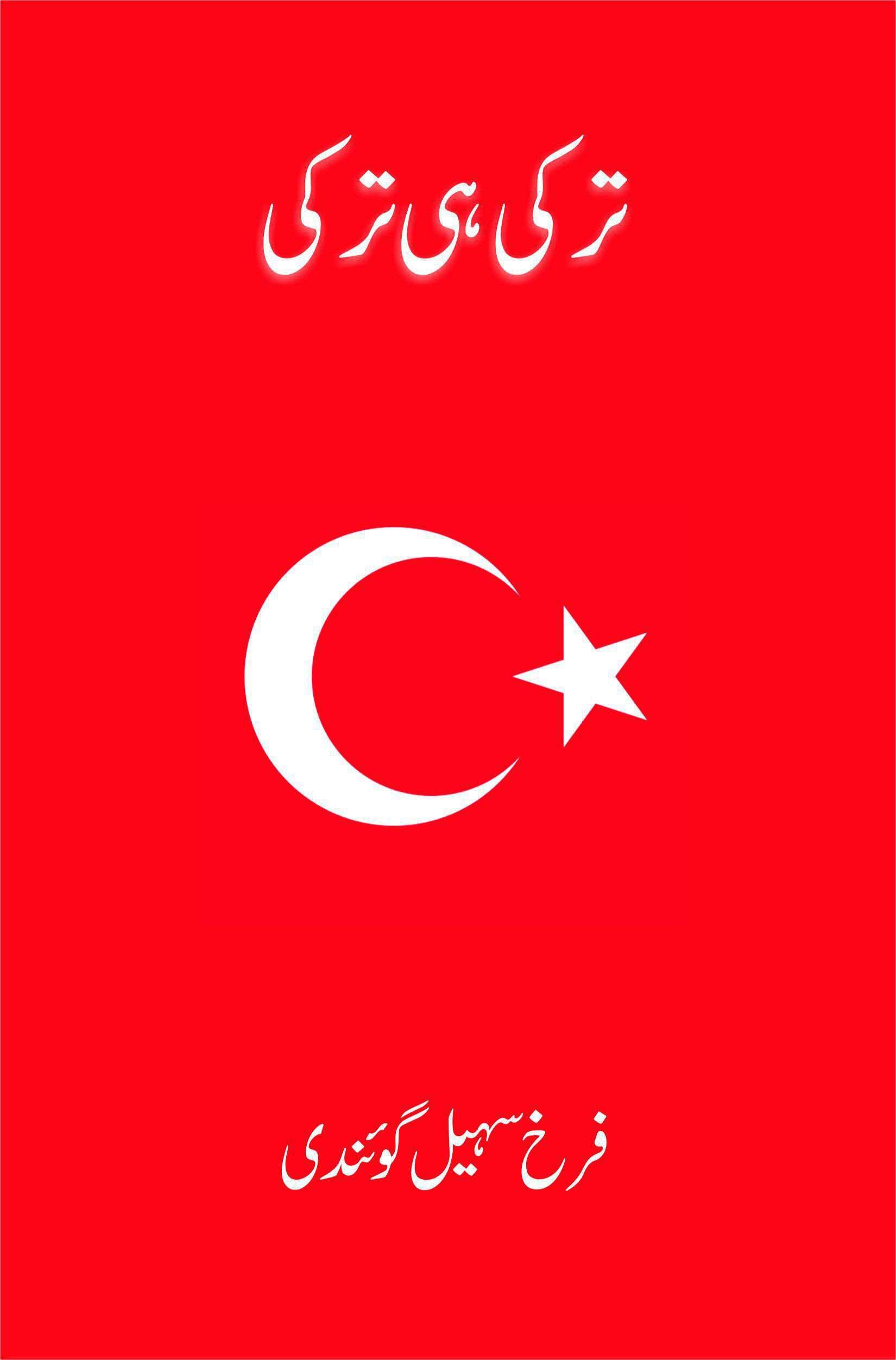 Turki He Turki