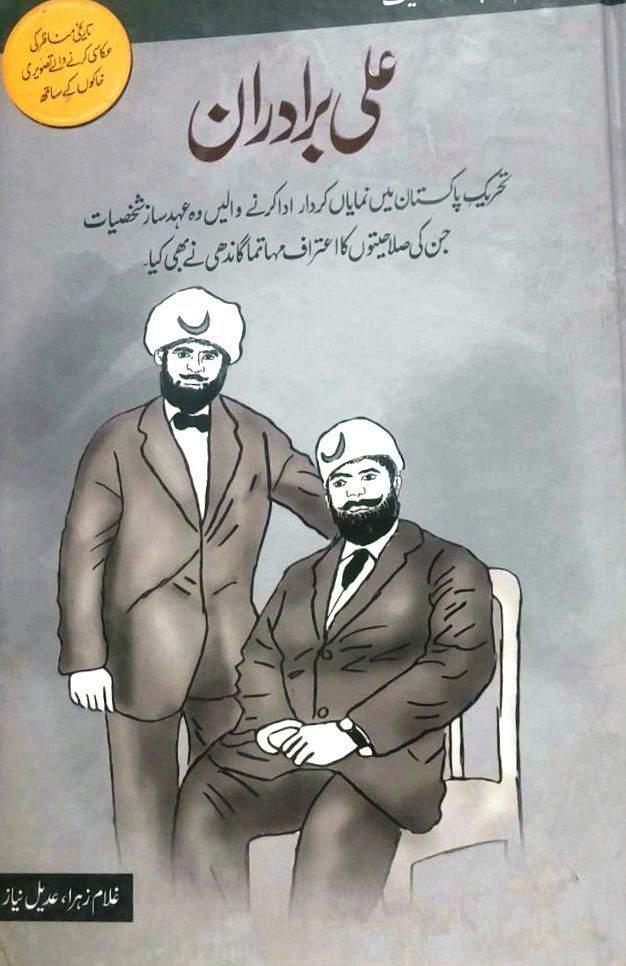 Ali Baradaran Tarikh Alam Ki Ahad Saz Shaksiyat