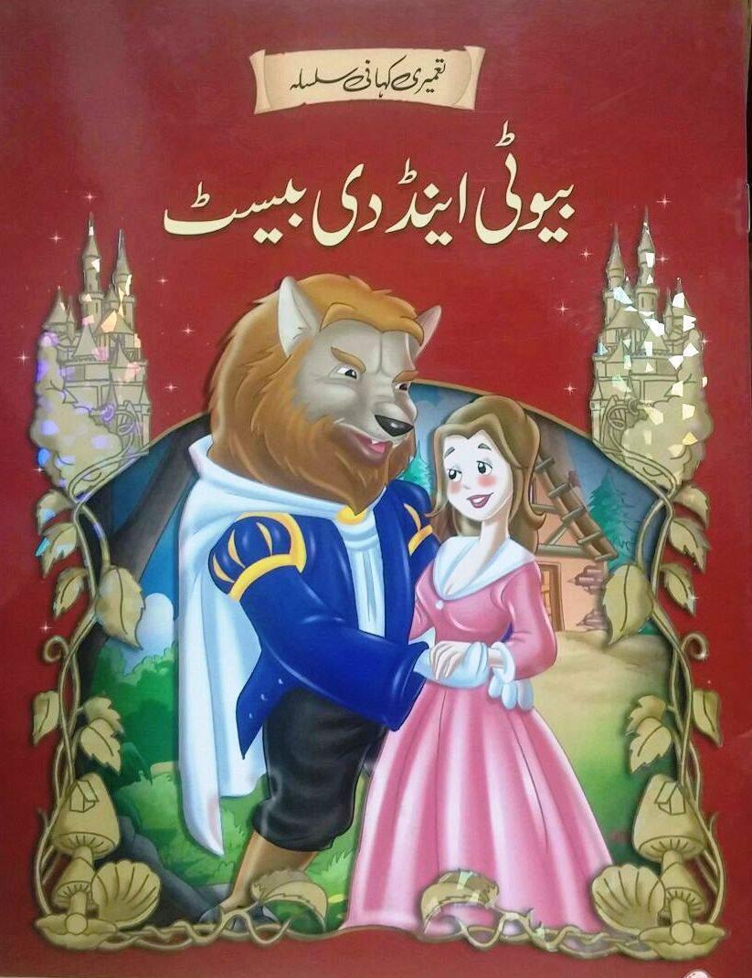 Beauty And The Beast Tameri Kahani Silsala