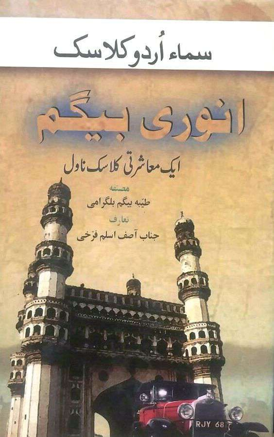 Anwari Begum: Aik Measharti Classic Novel