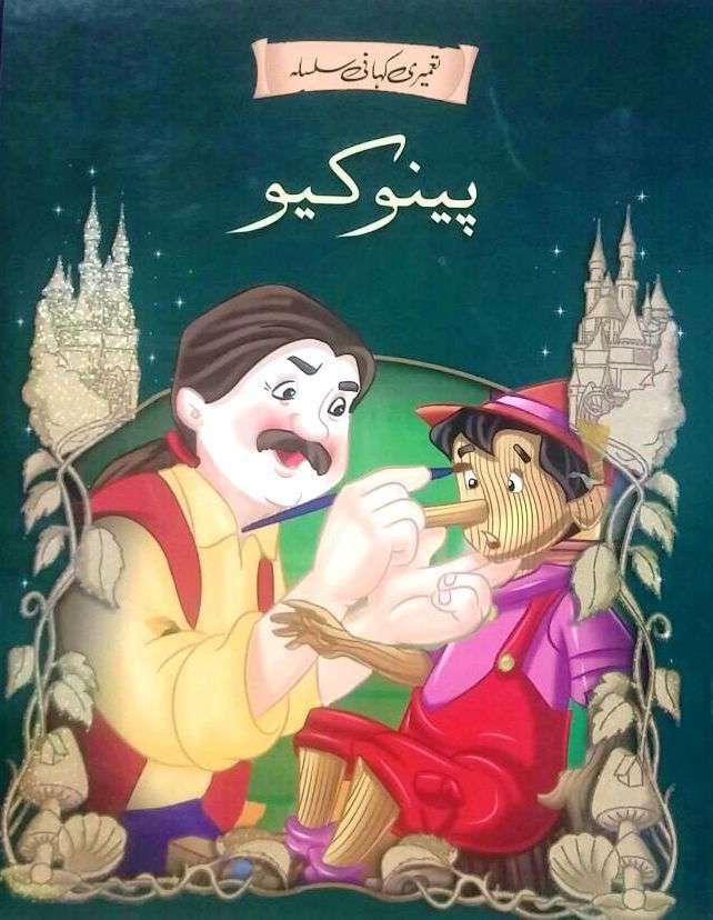Fairy Tales Urdu Pinochio