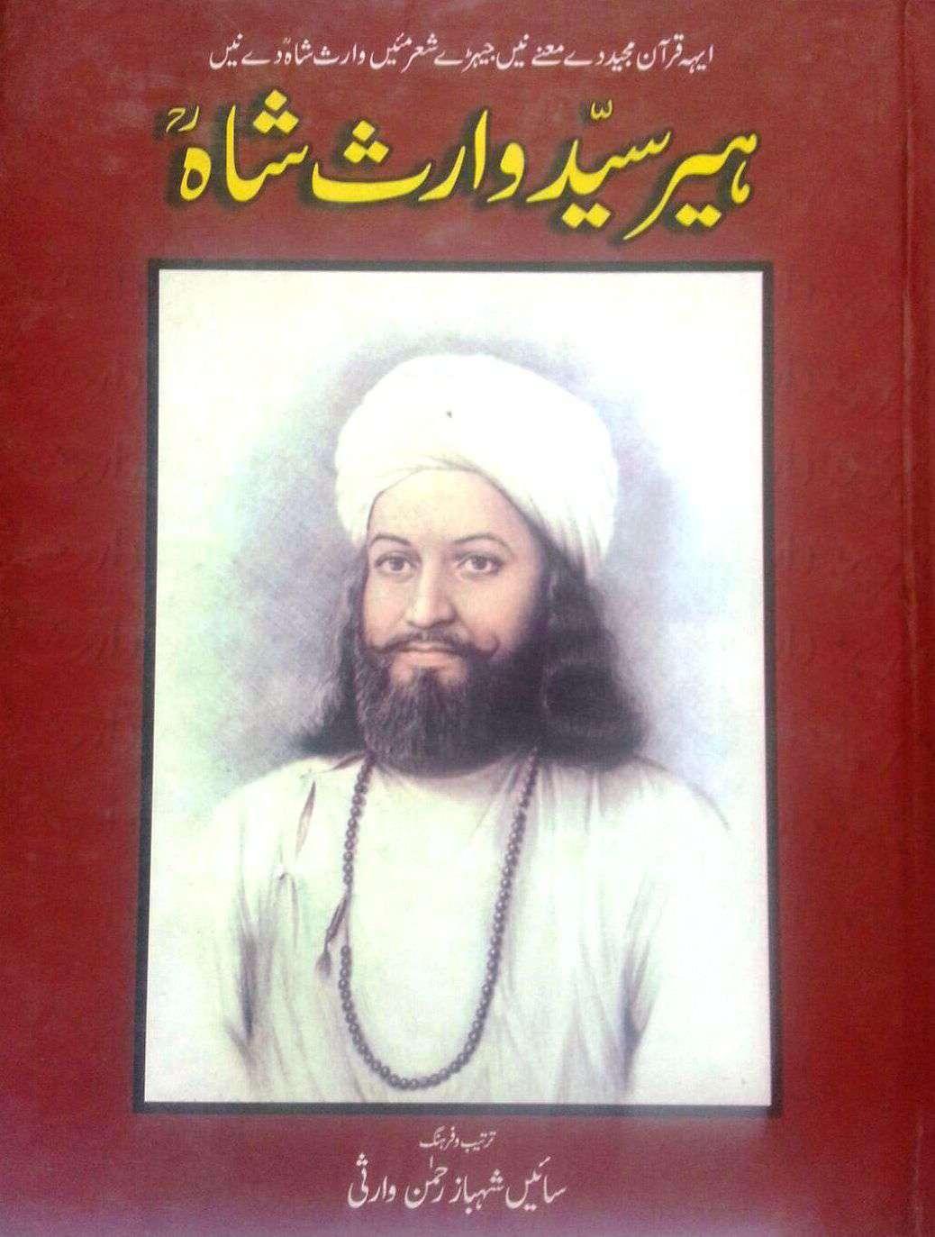 Heer Syed Waris Shah
