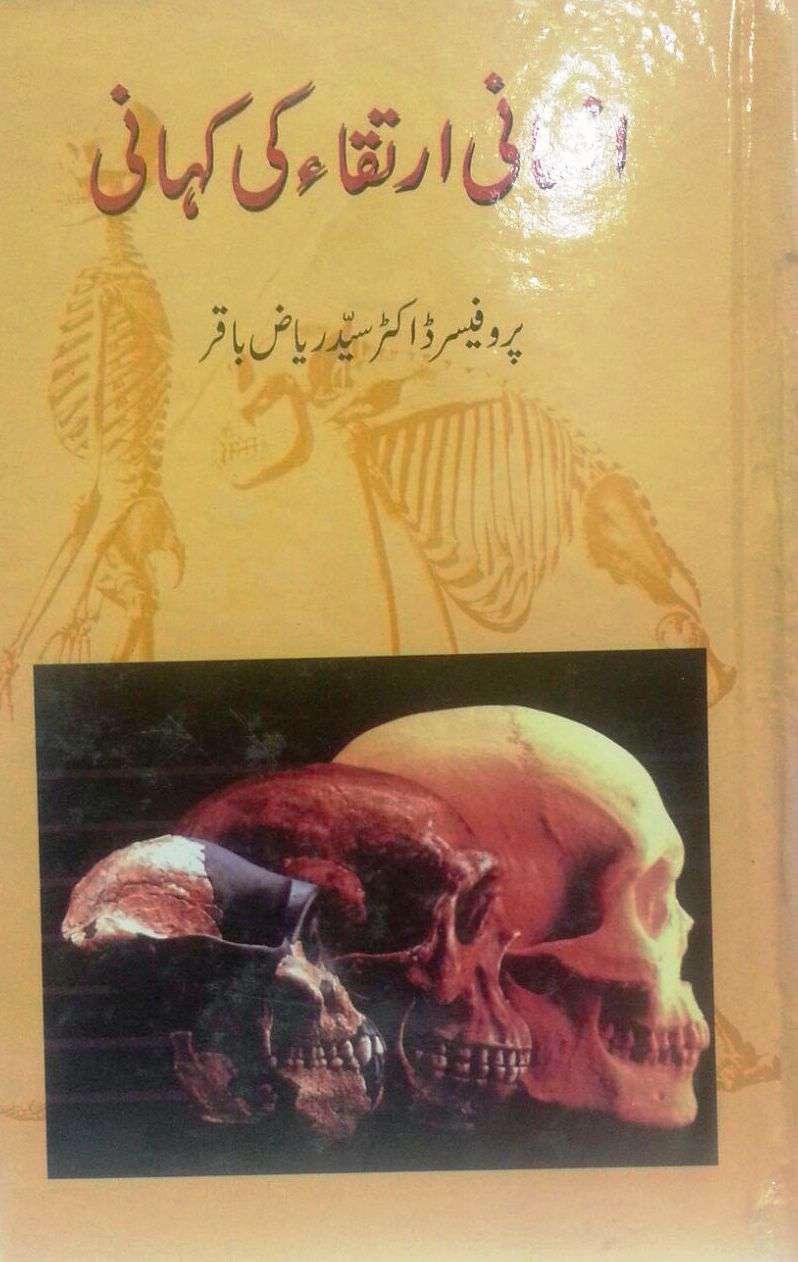 Insani Artaqa Ki Khani