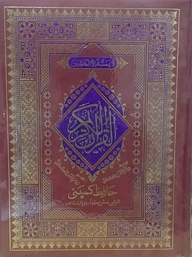 AlQuranUlHakeem