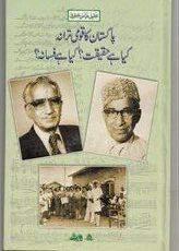 Pakistan Ka Quomi Tarana Kaya Hai Haqeeqat Kaya Hai Fasana