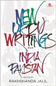 New Writings From India And Pakistan