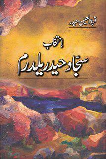 Intekhab Sajjad Haider Yaldaram