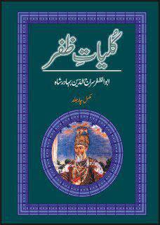 Kulliyati Zafar