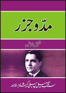 MudOJazar Urdu