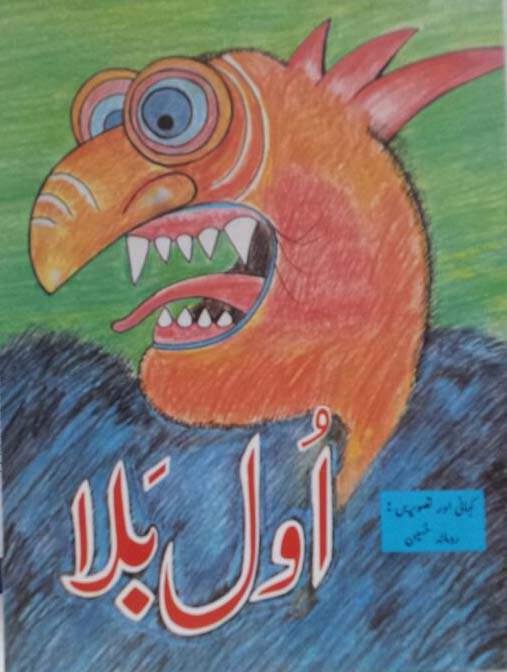 Owl Bala