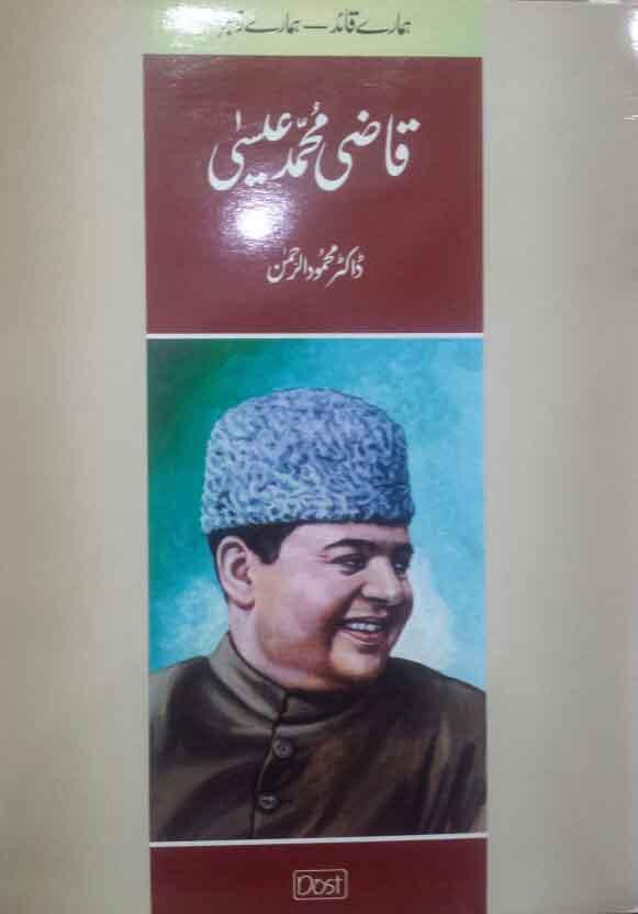 Qazi Mohammad Essa