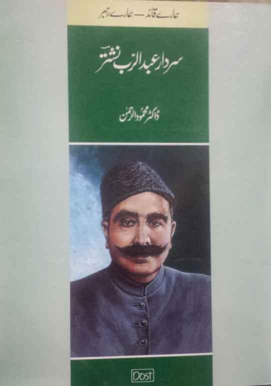 Sardar Abdul Rab Nishtar