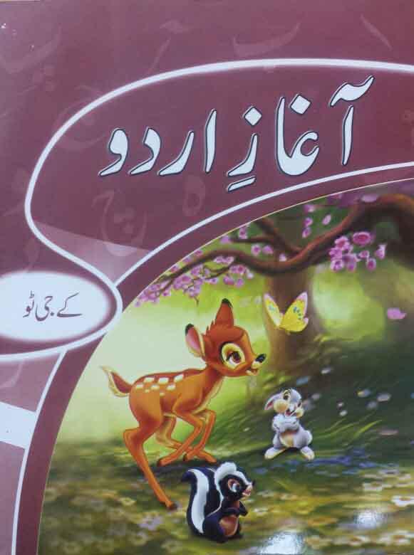 Aghaz-e-Urdu  KG 2