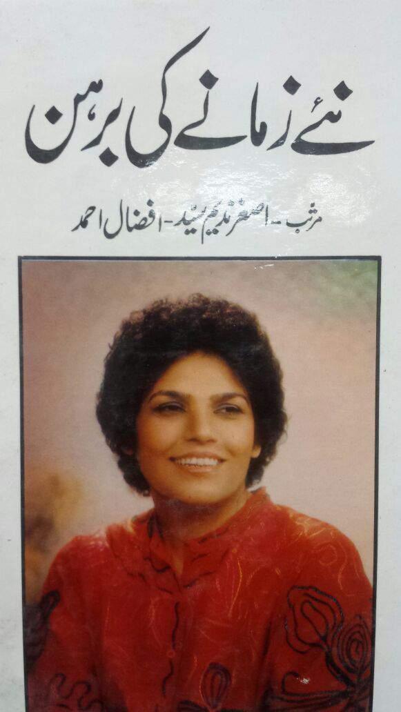 Nay E Zamanay Ki Barhan
