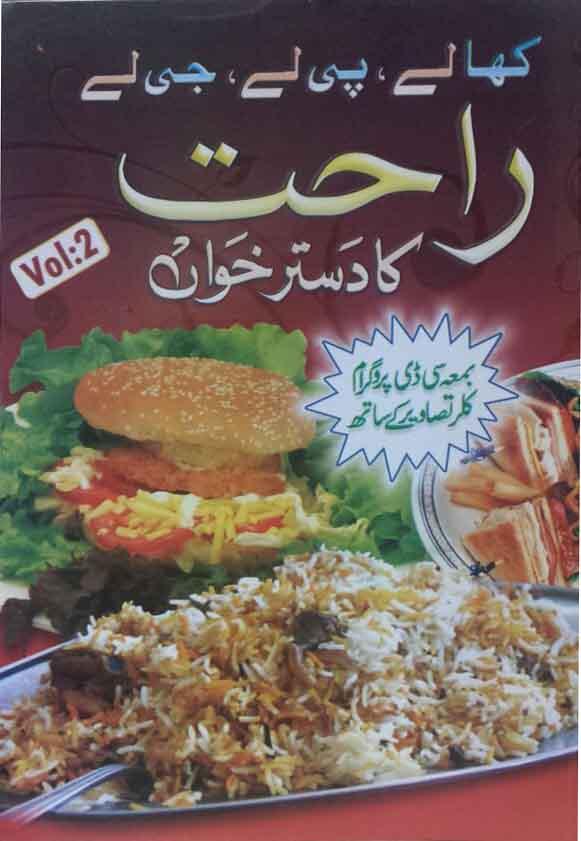 Rahat Ka Dasterkhuwan With DVD