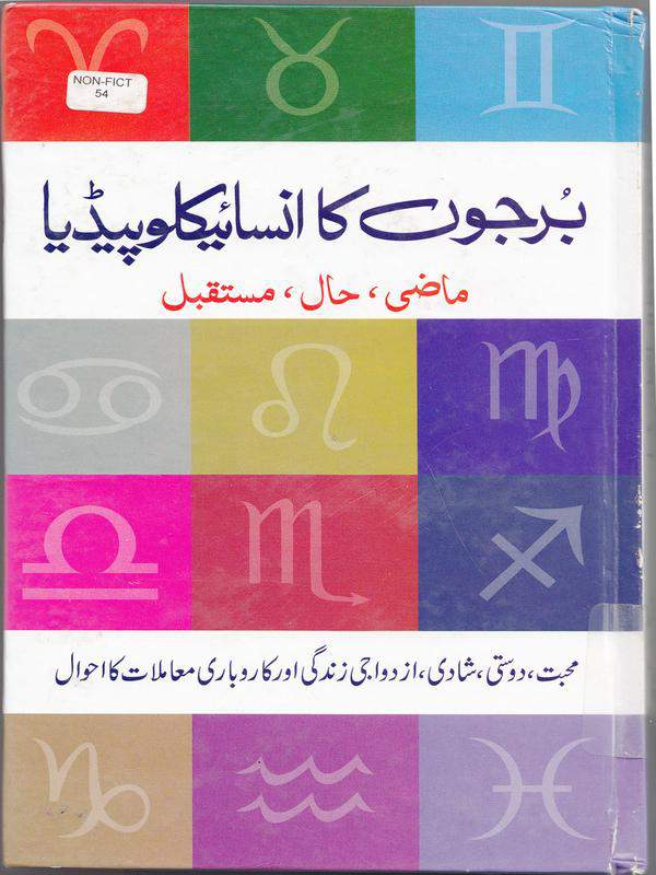 Burjon Ka Encyclopaedia