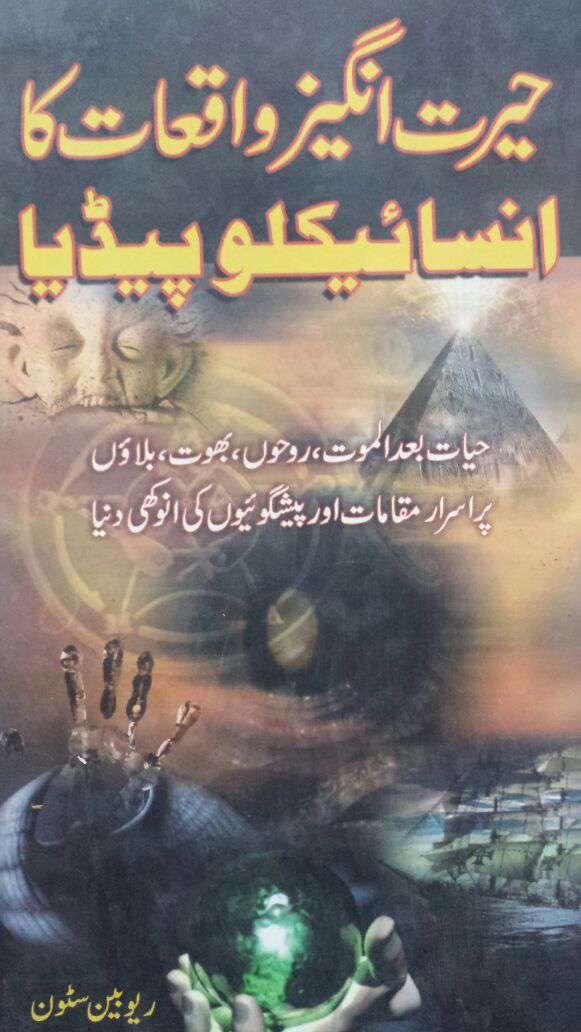 Hairat Angaiz Waqiyat Ka Encyclopedia