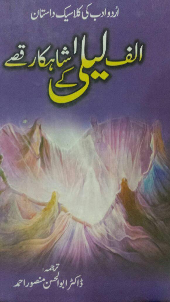 Alif Laila Kay Shahkar Qissay