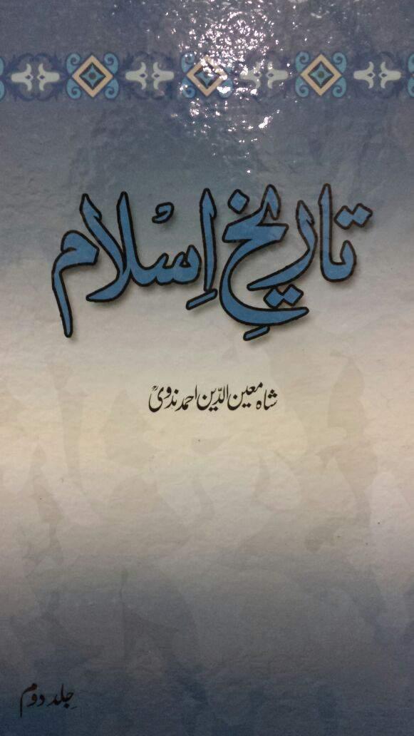 Tareekh e Islam -